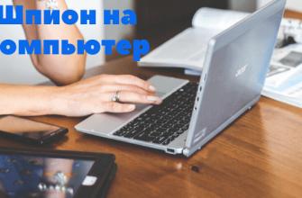 shpion na komputer