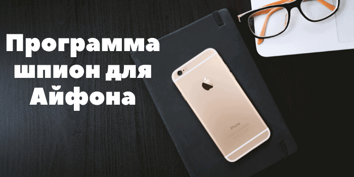 iphone shpion