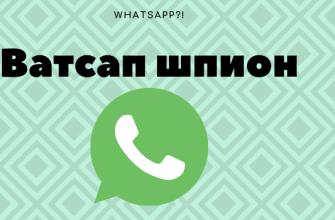 whatsapp shpion