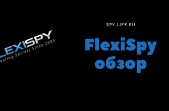 FlexiSpy obzor