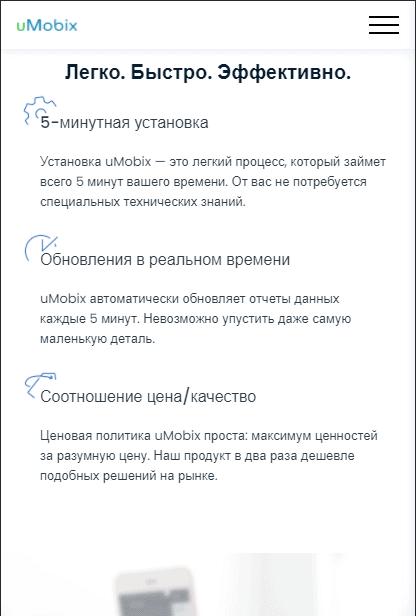 uMobix obzor-2