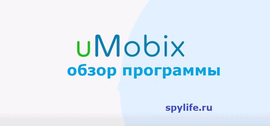 uMobix obzor